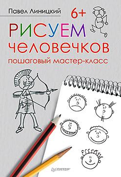 Рисуем человечков: пошаговый мастер-класс Павел Линицкий