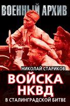 Стариков Н.Н. - Войска НКВД в Сталинградской битве' обложка книги