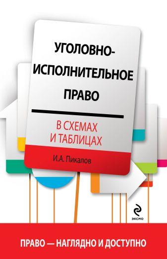 Пикалов И.А. - Уголовно-исполнительное право в схемах и таблицах обложка книги