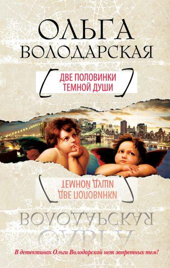 Ольга Володарская - Две половинки темной души обложка книги