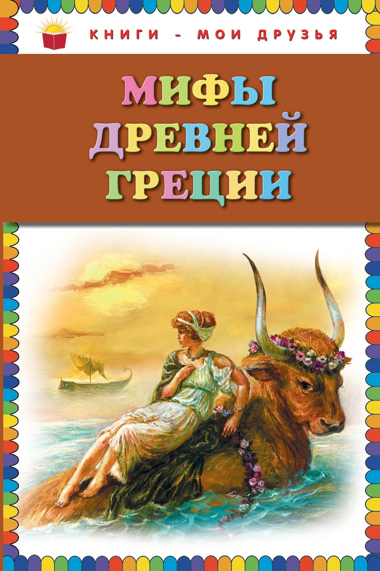 Мифы Древней Греции_
