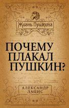 Лацис А. - Почему плакал Пушкин?' обложка книги