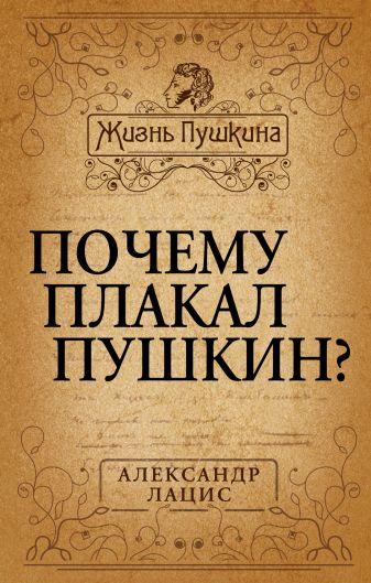 Лацис А. - Почему плакал Пушкин? обложка книги