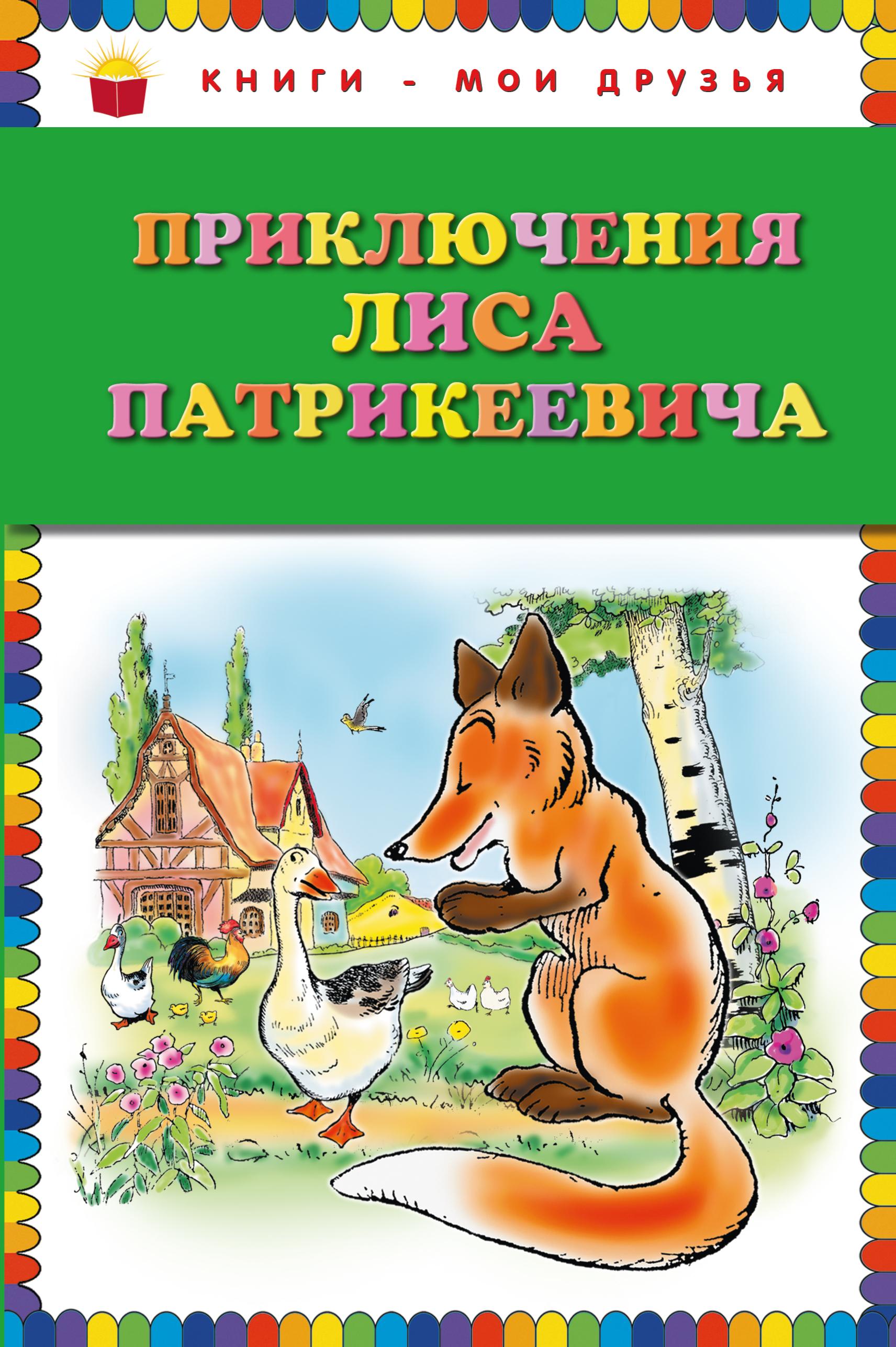 Приключения Лиса Патрикеевича (ил. Б. Рабье, С. Адалян)
