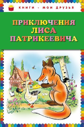 Приключения Лиса Патрикеевича (ил. Б. Рабье, С. Адалян) Э. Гранстрем