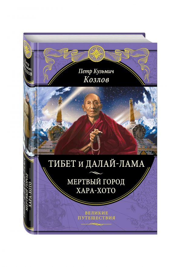 Тибет и Далай-лама. Мертвый город Хара-Хото ( Козлов Петр Кузьмич  )