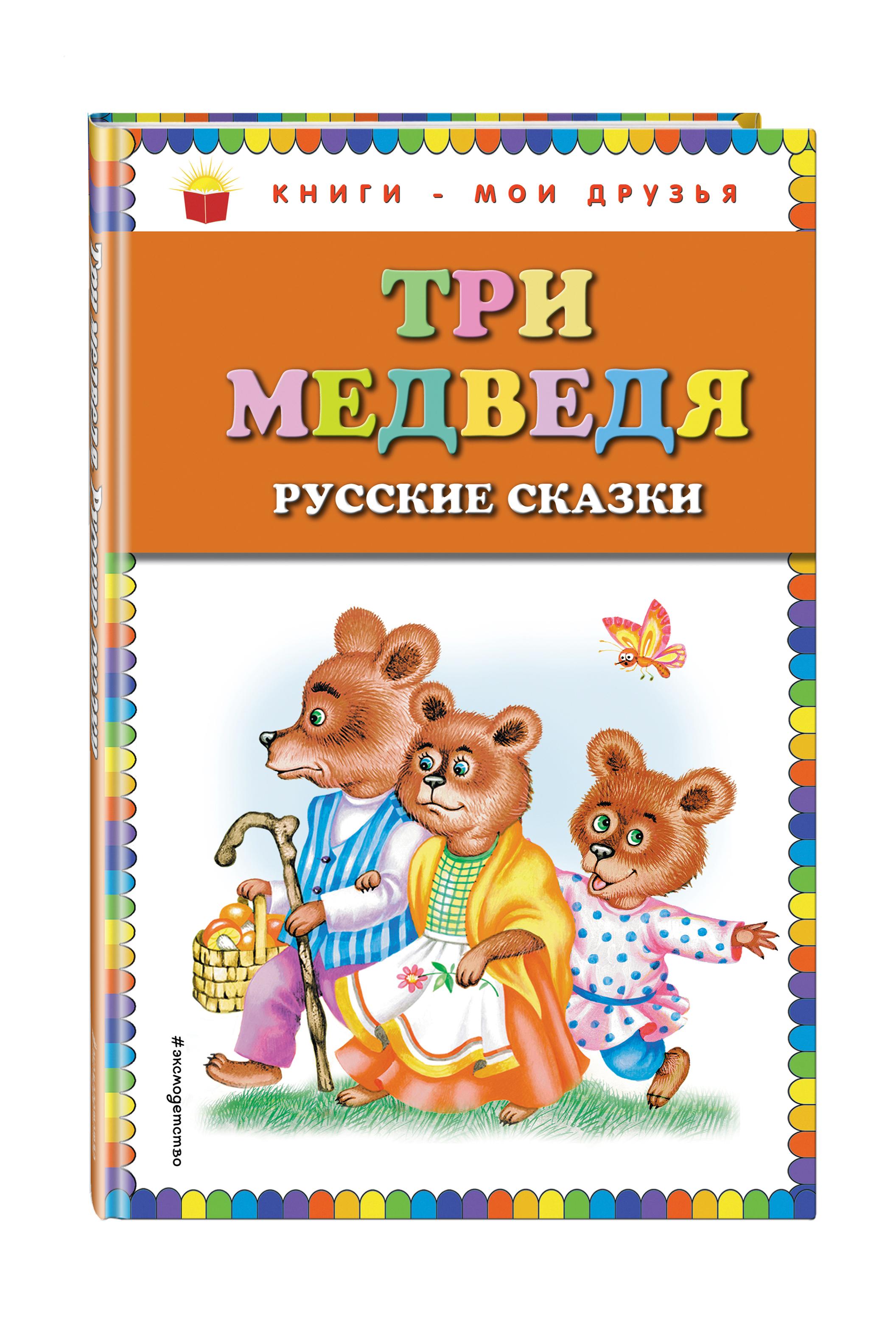 Три медведя. Русские сказки (ил. М. Литвиновой) пустышка силиконовая tommee tippee moda 6 18 мес с кошечкой розовая 43338855