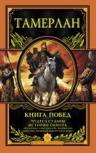 Тамерлан - Книга Побед. Чудеса судьбы истории Тимура' обложка книги
