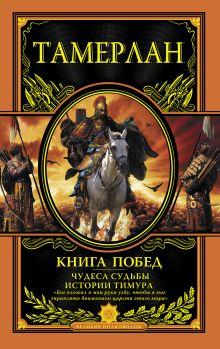 Книга Побед. Чудеса судьбы истории Тимура