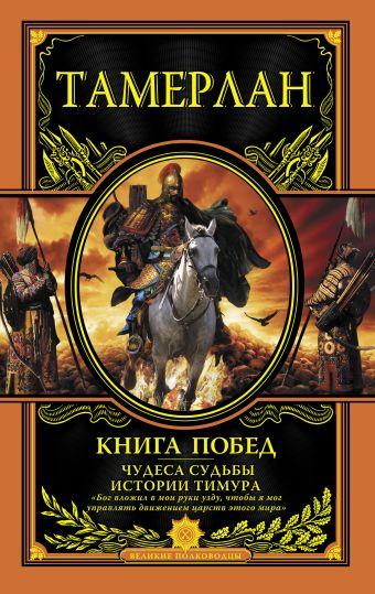 Книга Побед. Чудеса судьбы истории Тимура Тамерлан