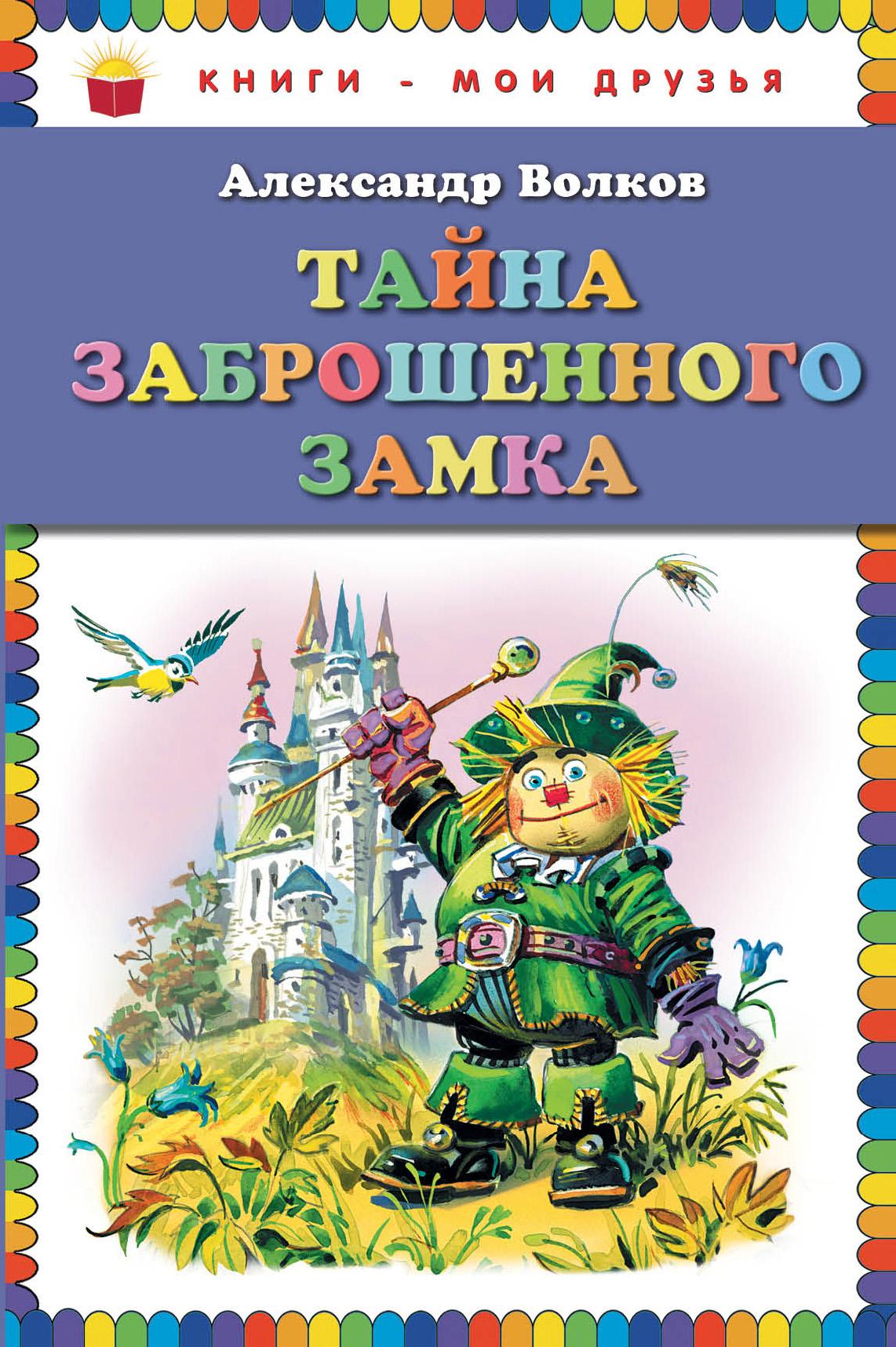 Тайна заброшенного замка (ст. изд.)