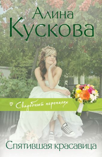 Спятившая красавица Кускова А.