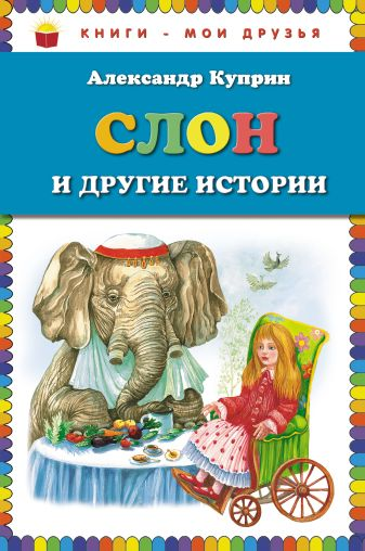 Александр Куприн - Слон и другие истории (ил. М. Белоусовой) обложка книги