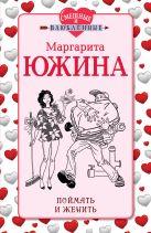 Южина М.Э. - Поймать и женить' обложка книги