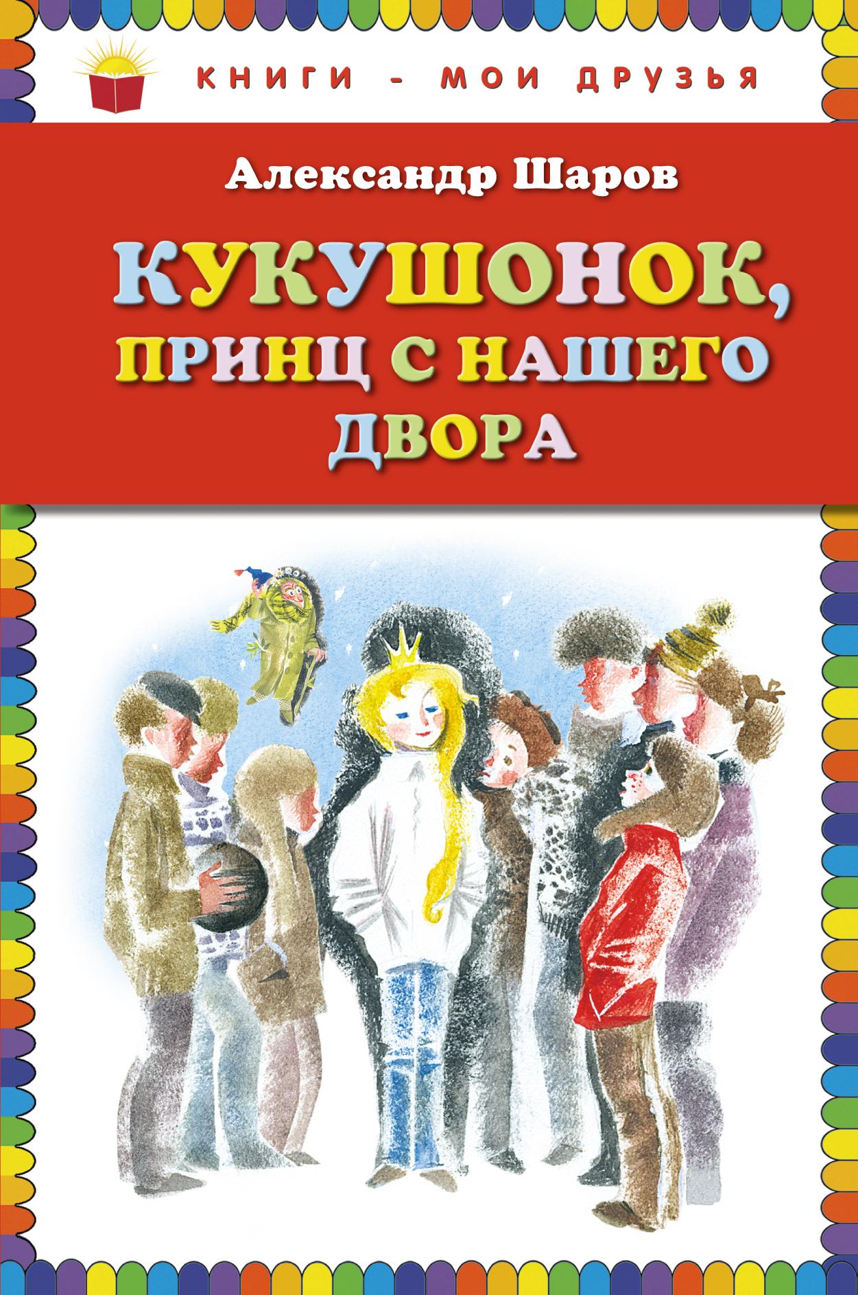 Александр Шаров Кукушонок, принц с нашего двора. Сказки (ст. изд.) бианки в кукушонок