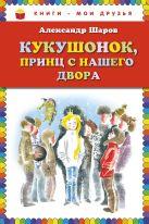 Александр Шаров - Кукушонок, принц с нашего двора. Сказки (ст. изд.)' обложка книги