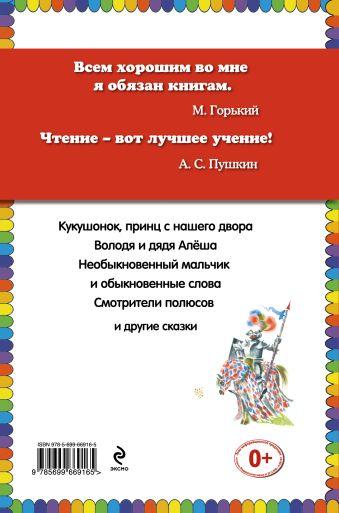 Кукушонок, принц с нашего двора. Сказки (ст. изд.) Александр Шаров
