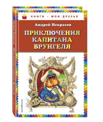 Андрей Некрасов - Приключения капитана Врунгеля (ил. Г. Юдина) обложка книги