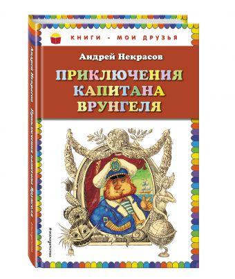Приключения капитана Врунгеля (ил. Г. Юдина) Некрасов А.С.