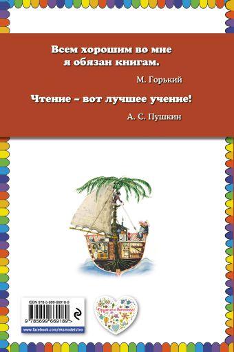 Приключения капитана Врунгеля (ил. Г. Юдина) Андрей Некрасов