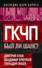 Язов Д., Крючков В., Янаев Г. - ГКЧП. Был ли шанс?' обложка книги