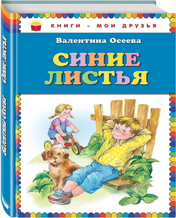 Синие листья (ст. изд.) Осеева В.А.