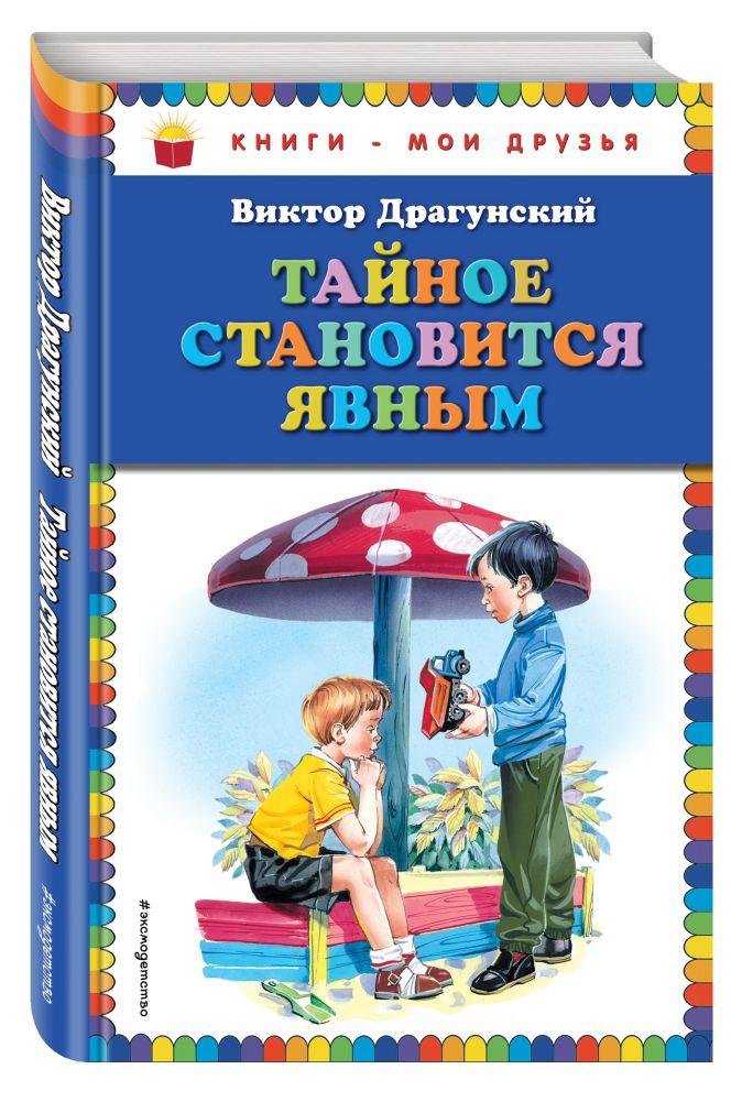 Виктор Драгунский - Тайное становится явным (ст. изд.) обложка книги