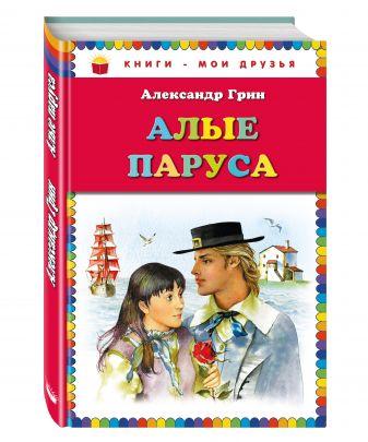 Александр Грин - Алые паруса_ обложка книги