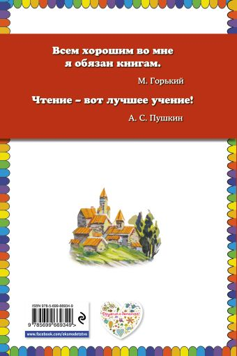 Джельсомино в Стране лжецов (ил. В. Канивца) Родари Дж.