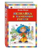 Носов И.П. - Незнайка в Каменном Городе (ил. О. Зобниной)' обложка книги