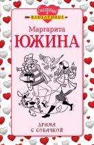 Южина М.Э. - Драма с собачкой' обложка книги