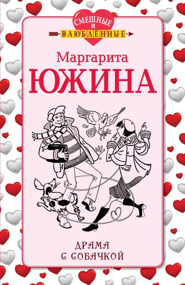 Драма с собачкой Южина М.Э.
