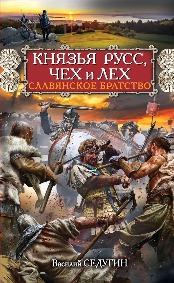 Князья Русс, Чех и Лех. Славянское братство Седугин В.И.
