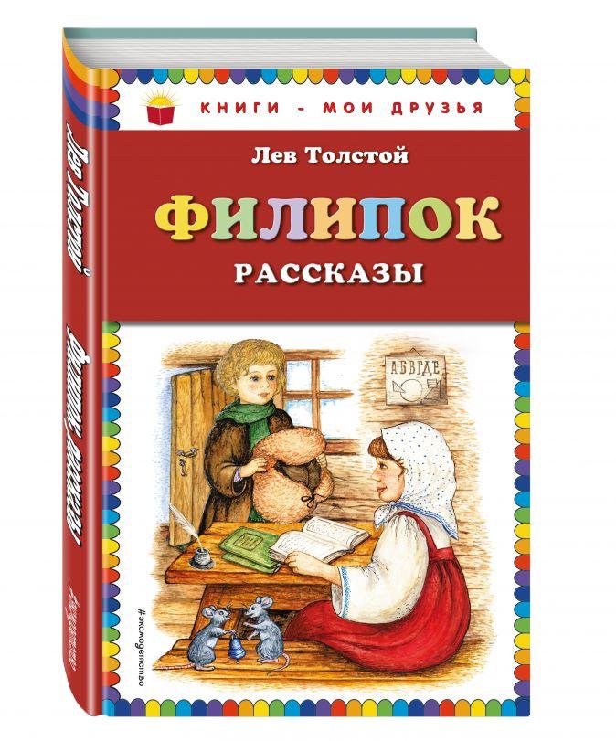 Лев Толстой - Филипок: рассказы (ст. изд.) обложка книги