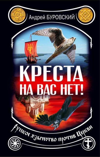 Креста на вас нет! Русское язычество против Церкви - фото 1