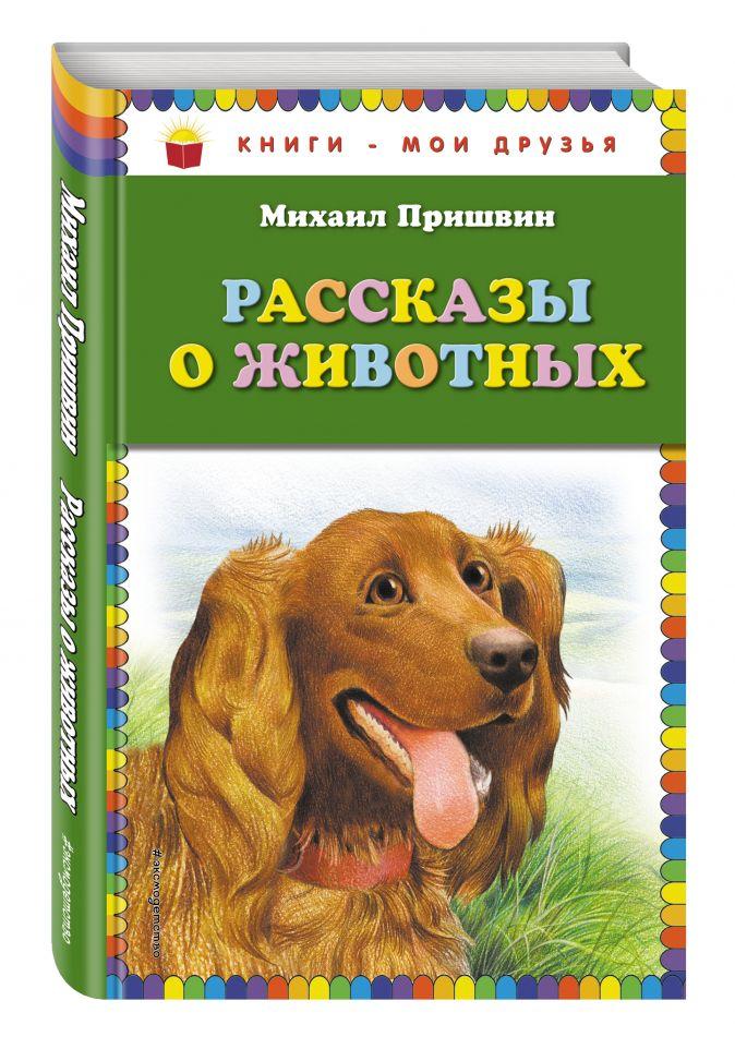 Михаил Пришвин - Рассказы о животных (ст. изд.) обложка книги