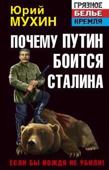 Почему Путин боится Сталина. Если бы Вождя не убили!
