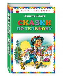 Сказки по телефону_
