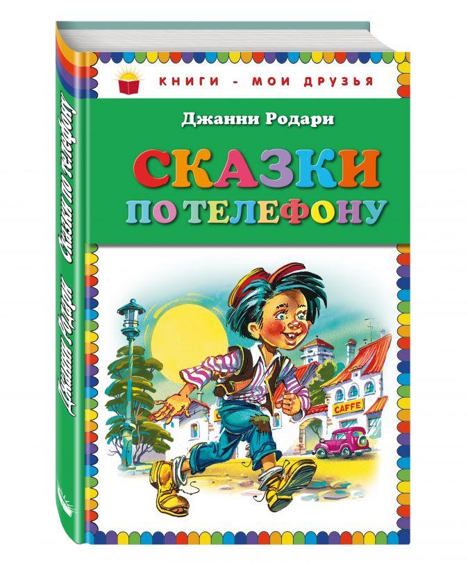 Джанни Родари - Сказки по телефону (ст. изд.) обложка книги