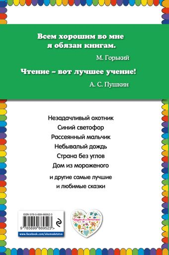 Сказки по телефону_ Родари Дж.