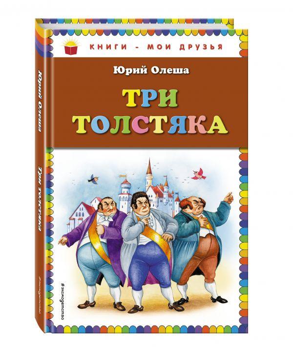 Три толстяка (ил. И. Петелиной) Олеша Ю.К.