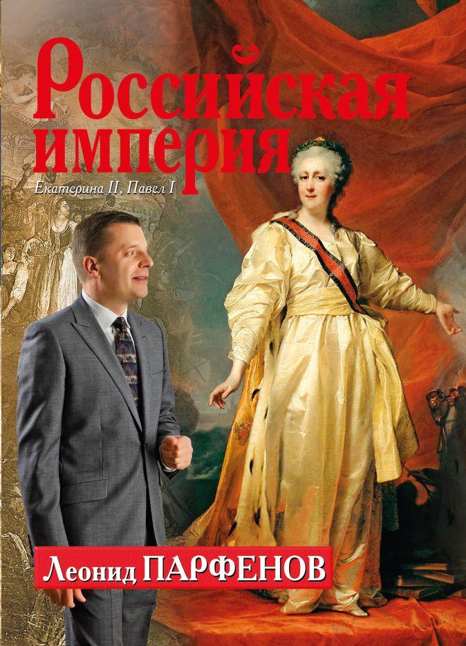 Леонид Парфенов - Российская империя: Екатерина II, Павел I обложка книги