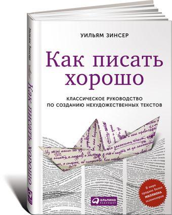 Как писать хорошо: Классическое руководство по созданию нехудожественных текстов Зинсер У.