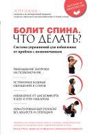 Гоклей Э. - Болит спина. Что делать? Система упражнений для избавления от проблем с позвоночником' обложка книги