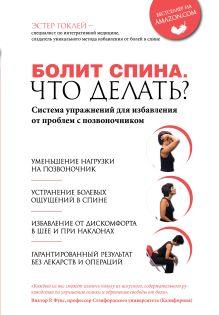 Болит спина. Что делать? Система упражнений для избавления от проблем с позвоночником
