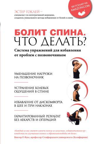 Болит спина. Что делать? Система упражнений для избавления от проблем с позвоночником Эстер Гоклей
