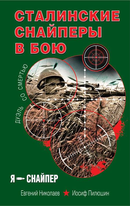 Николаев Е.А., Пилюшин И.И. - Сталинские снайперы в бою. Дуэль со смертью обложка книги