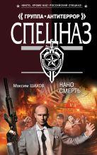 Шахов М.А. - Нано смерть' обложка книги