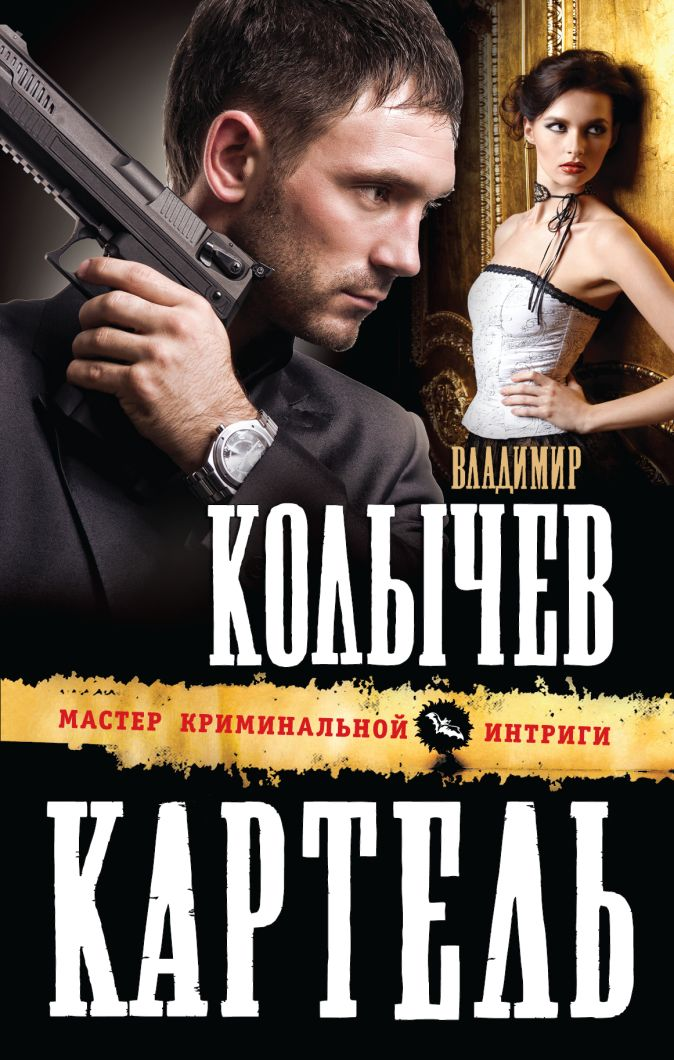 Колычев В.Г. - Картель обложка книги