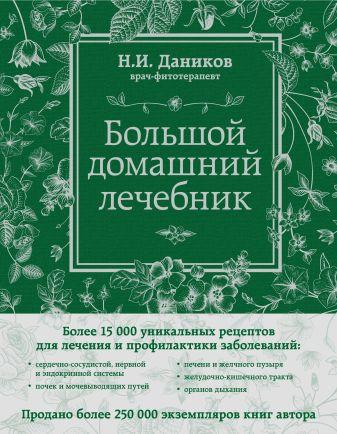 Даников Н.И. - Большой домашний лечебник обложка книги